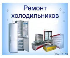 Ремонт Холодильников г. Киев и область