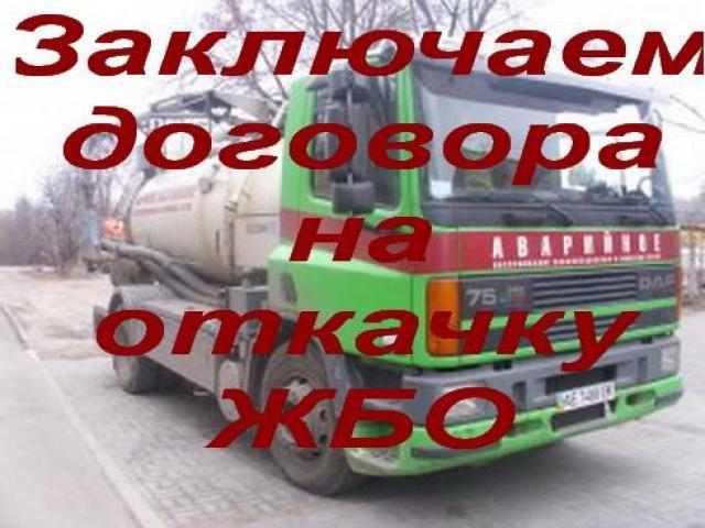 """Илосос """"ОЛИМП-67""""! Заключить договор на откачку ЖБО! Днепр! НДС, безнал!"""