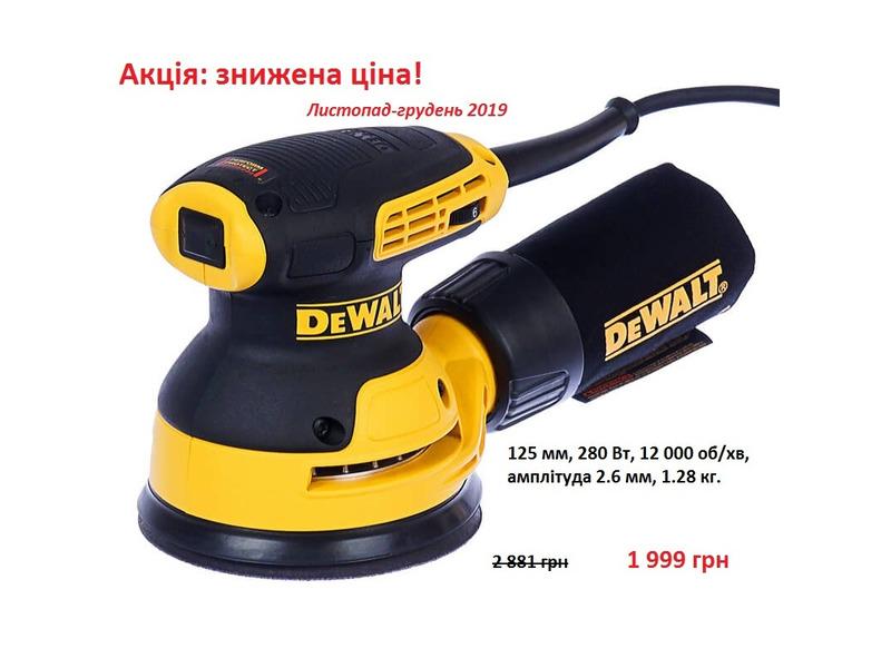 Акція (знижена ціна) на ексцентрикову шліфмашину DeWALT DWE6423, 125 мм, 280 Вт, 1.28 кг.
