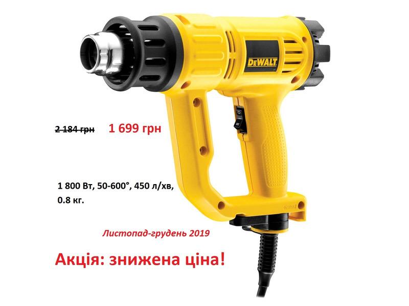 Акція: пістолет гарячого повітря DeWALT D26411, 1 800 Вт, 50-600°, 250/450 л/хв, 0.8 кг.