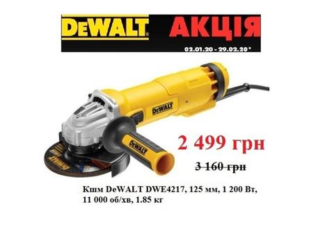 Акція: знижена ціна на професійну кутову шліфмашину DeWALT DWE4217, 125 мм, 1 200 Вт