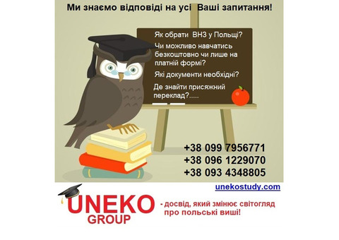 """Навчання в Польщі """"під ключ"""": державні, приватні університети, також на безкоштовні програ"""