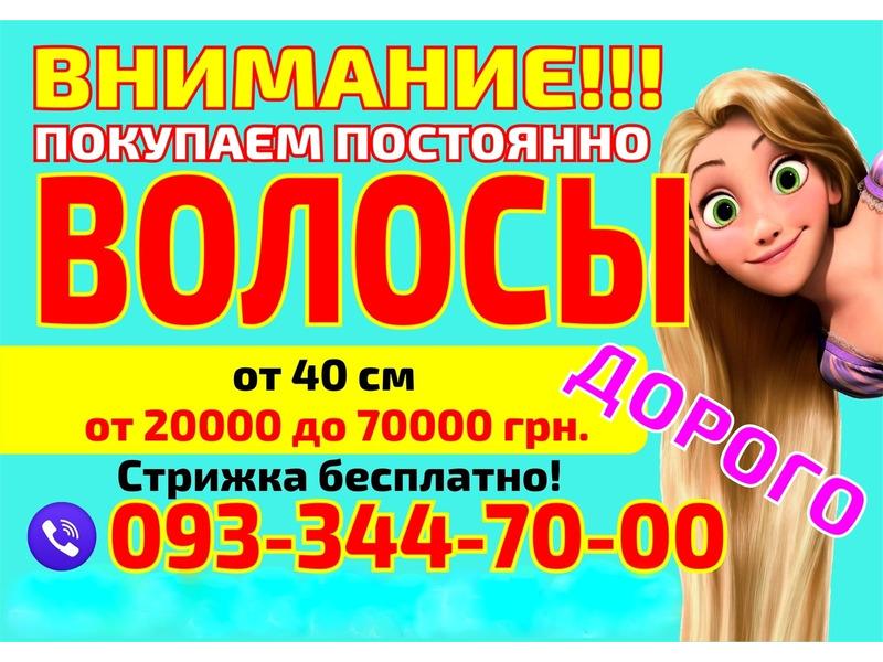 Продать волосы в Мариуполе Без посредников