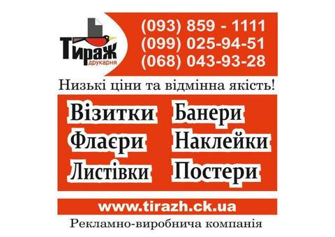 Рекламное агентство.